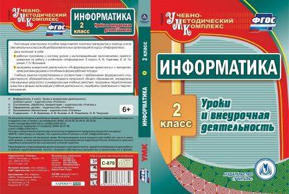 Купить Информатика. 2 класс. Уроки и внеурочная деятельность. Компакт-диск для компьютера в Москве по недорогой цене