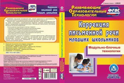 Купить Коррекция письменной речи младших школьников. Компакт-диск для компьютера: Модульно-блочные технологии в Москве по недорогой цене