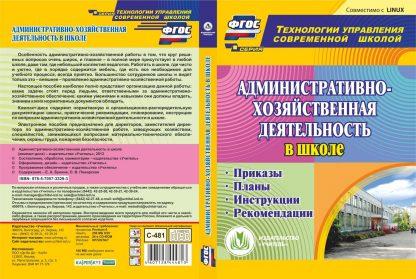Купить Административно-хозяйственная деятельность в школе. Компакт-диск для компьютера в Москве по недорогой цене