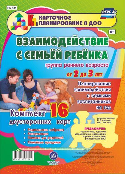Купить Взаимодействие с семьёй ребёнка. Планирование взаимодействия с семьями воспитанников на год. Группа раннего возраста от 2 до 3 лет: родительские собрания