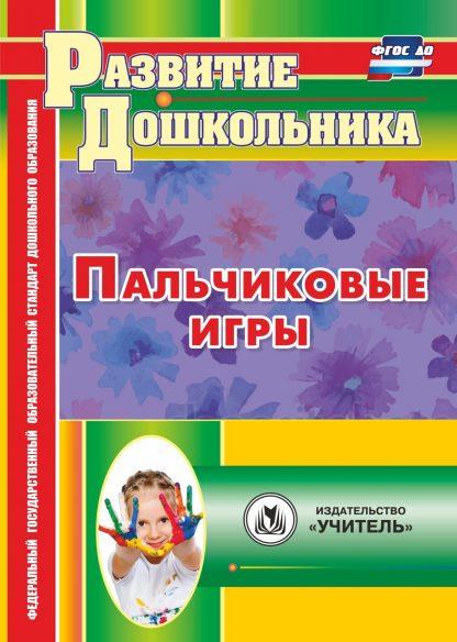 Купить Пальчиковые игры в Москве по недорогой цене