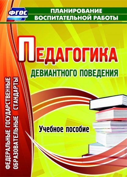 Купить Педагогика девиантного поведения: учебное пособие в Москве по недорогой цене