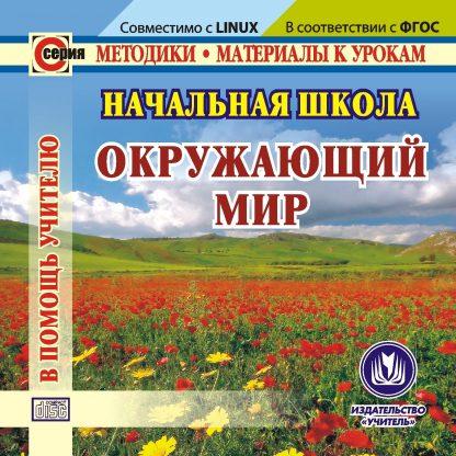 Купить Начальная школа. Окружающий мир. Компакт-диск для компьютера в Москве по недорогой цене