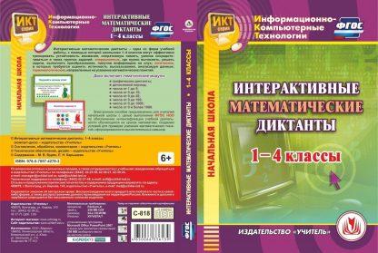 Купить Интерактивные математические диктанты. 1-4 классы. Компакт-диск для компьютера в Москве по недорогой цене