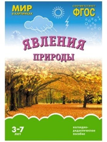 Купить Явления природы. Мир в картинках. Наглядно-дидактическое пособие в Москве по недорогой цене