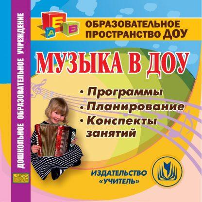 Купить Музыка в ДОУ. Компакт-диск для компьютера: Программы. Планирование. Конспекты занятий. в Москве по недорогой цене