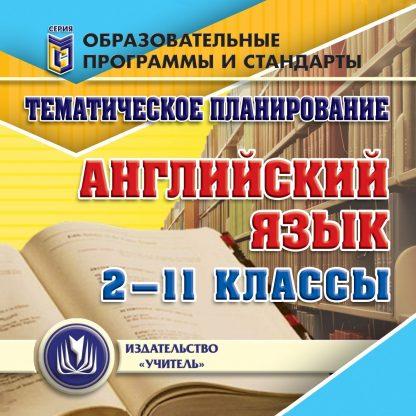 Купить Тематическое планирование. Английский язык. 2-11 классы. Компакт-диск для компьютера в Москве по недорогой цене