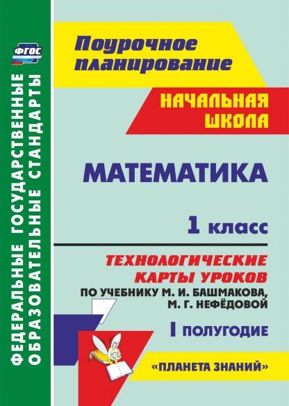 Купить Математика. 1 класс. Технологические карты уроков по учебнику М. И. Башмакова