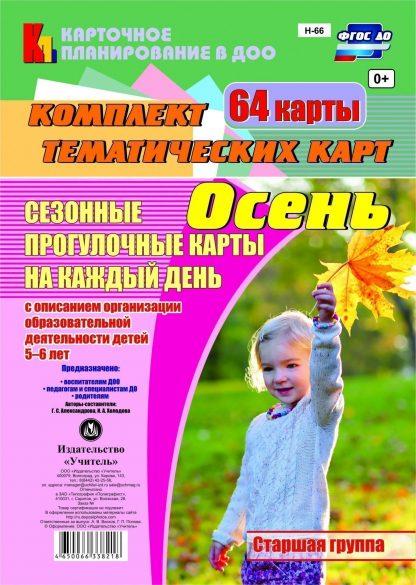 Купить Сезонные прогулочные карты на каждый день с описанием организации образовательной деятельности детей. Осень. Старшая группа: комплект из 64 тематических карт в Москве по недорогой цене