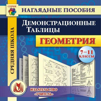 Купить Геометрия. 7-11 классы. Демонстрационные таблицы. Компакт-диск для компьютера в Москве по недорогой цене