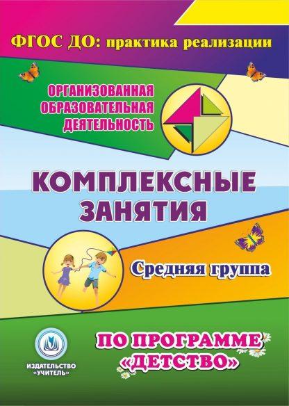 """Купить Комплексные занятия по программе """"Детство"""". Средняя группа. Программа для установки через Интернет в Москве по недорогой цене"""