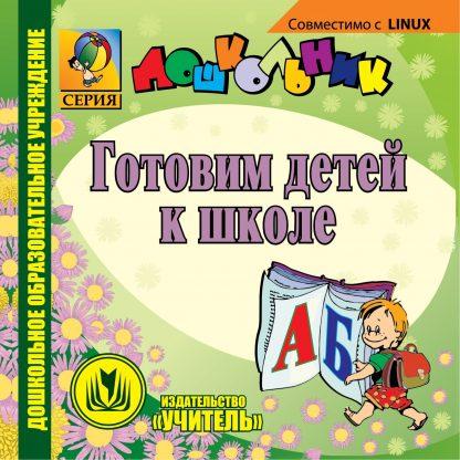 Купить Готовим детей к школе. Компакт-диск для компьютера в Москве по недорогой цене