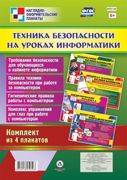 """Купить Комплект плакатов """"Техника безопасности на уроках информатики"""" в Москве по недорогой цене"""