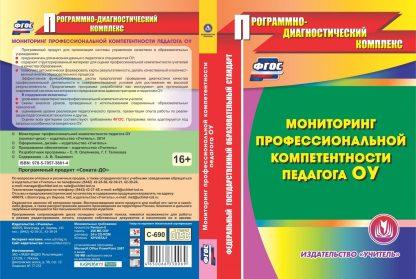 Купить Мониторинг профессиональной компетентности педагога ОУ. Компакт-диск для компьютера в Москве по недорогой цене