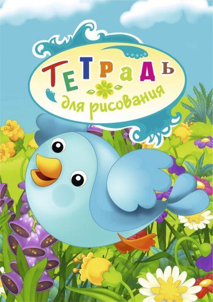 Купить Тетрадь для рисования (детям) в Москве по недорогой цене
