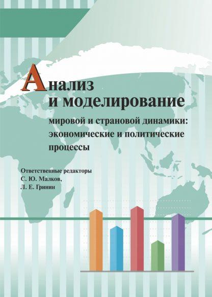 Купить Анализ и моделирование мировой и страновой динамики: экономические и политические процессы в Москве по недорогой цене