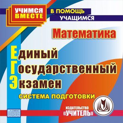 Купить Математика. Подготовка к ЕГЭ. Компакт-диск для компьютера в Москве по недорогой цене