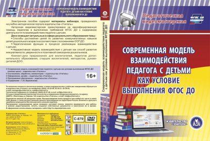 Купить Современная модель взаимодействия педагога с детьми как условие выполнения ФГОС ДО. Компакт-диск для компьютера в Москве по недорогой цене