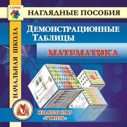 Купить Начальная школа. Математика. Демонстрационные таблицы. Компакт-диск для компьютера в Москве по недорогой цене