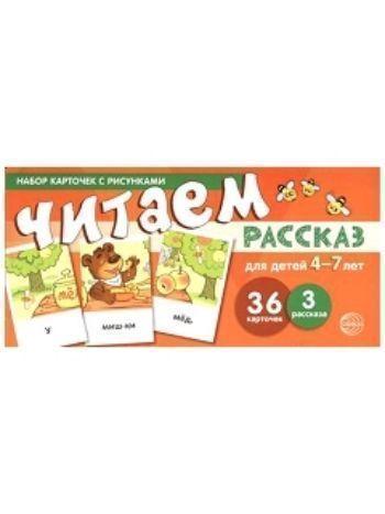 Купить Набор карточек с рисунками. Читаем рассказ. Для детей 4-7 лет в Москве по недорогой цене