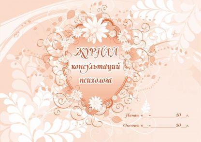 Купить Журнал консультаций психолога в Москве по недорогой цене