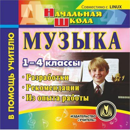 Купить Музыка. 1-4 классы. Компакт-диск для компьютера: Разработки. Рекомендации. Из опыта работы в Москве по недорогой цене