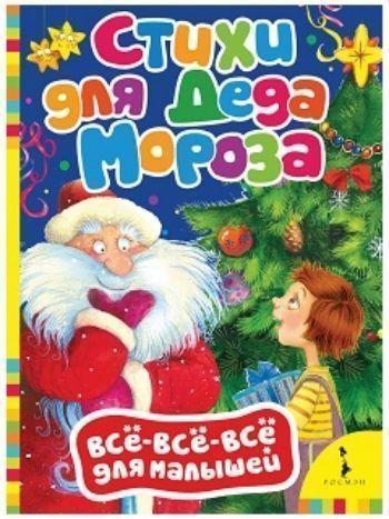 Купить Стихи для Деда Мороза. Всё-всё-всё для малышей в Москве по недорогой цене
