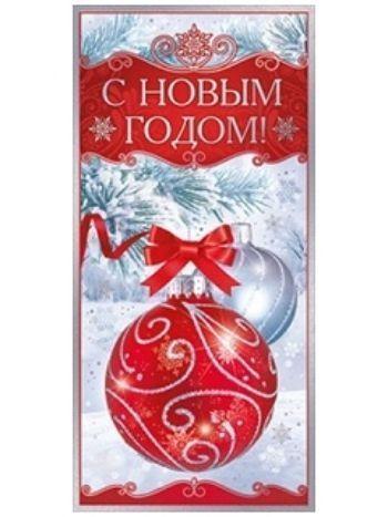 """Купить Открытка """"С Новым годом!"""" в Москве по недорогой цене"""