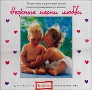 Купить Компакт-диск. Нежные песни любви в Москве по недорогой цене