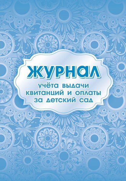 Купить Журнал учета выдачи квитанций и оплаты за детский сад в Москве по недорогой цене