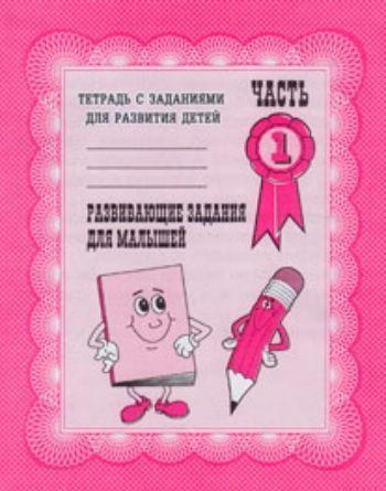"""Купить Рабочая тетрадь """"Развивающие задания для малышей"""". Часть 1 в Москве по недорогой цене"""