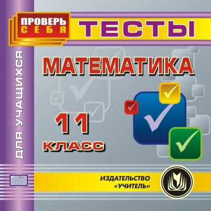 Купить Математика. 11 класс. Тесты для учащихся. Компакт-диск для компьютера в Москве по недорогой цене