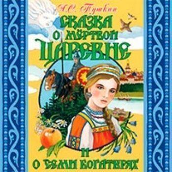 Купить Компакт-диск. Сказка о мертвой царевне в Москве по недорогой цене