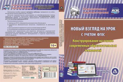 Купить Новый взгляд на урок с учетом ФГОС. Конструирование на основе современных образовательных технологий. Компакт-диск для компьютера в Москве по недорогой цене