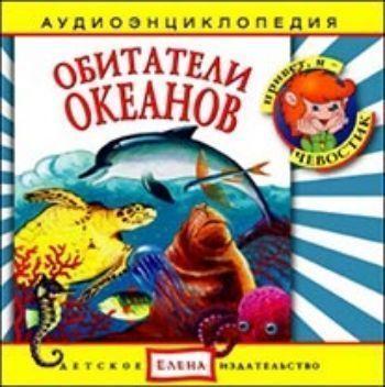 """Купить Компакт-диск. """"Обитатели океанов"""". Аудиоэнциклопедия. Для детей от 5 до 12 лет в Москве по недорогой цене"""