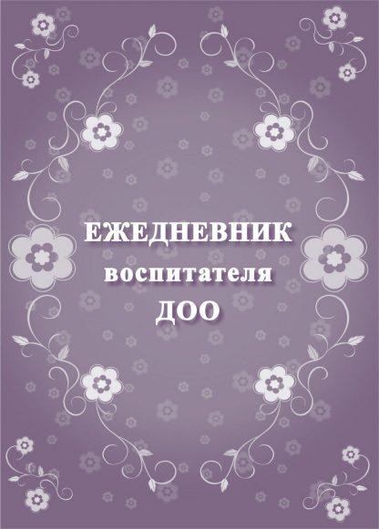 Купить Ежедневник воспитателя ДОО в Москве по недорогой цене