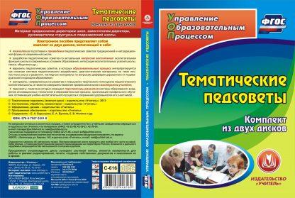 Купить Тематические педсоветы. Комплект из 2 компакт-дисков для компьютера в Москве по недорогой цене