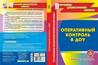 Купить Оперативный контроль в ДОО. Компакт-диск для компьютера в Москве по недорогой цене