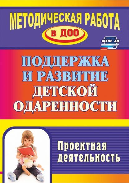 Купить Поддержка и развитие детской одаренности: проектная деятельность в Москве по недорогой цене