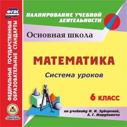 Купить Математика. 6 класс: система уроков по учебнику И. И. Зубаревой
