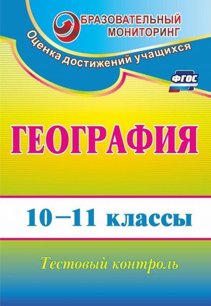 Купить География. 10-11 классы: тестовый контроль в Москве по недорогой цене