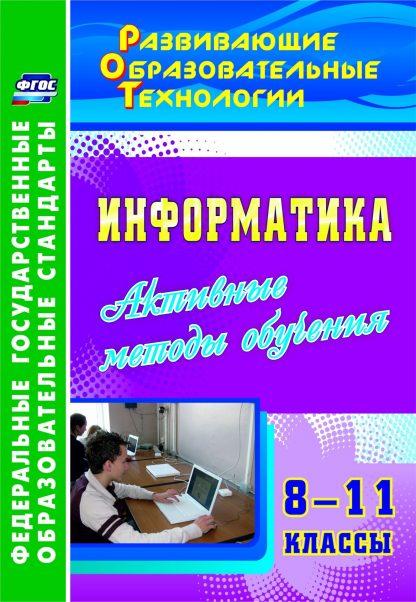 Купить Информатика. 8-11 классы. Активные методы обучения в Москве по недорогой цене