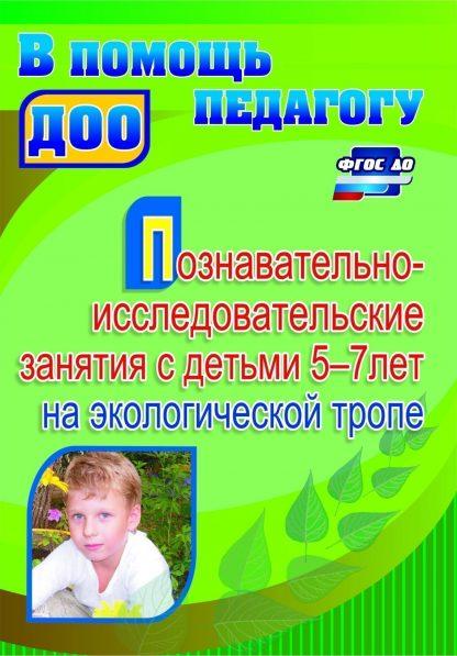 Купить Познавательно-исследовательские занятия с детьми 5-7 лет на экологической тропе в Москве по недорогой цене