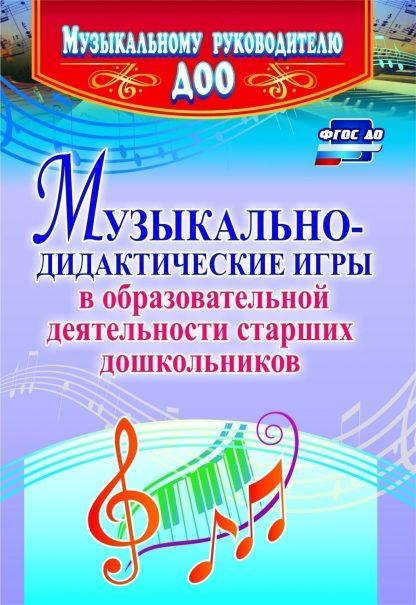 Купить Музыкально-дидактические игры в образовательной деятельности старших дошкольников в Москве по недорогой цене