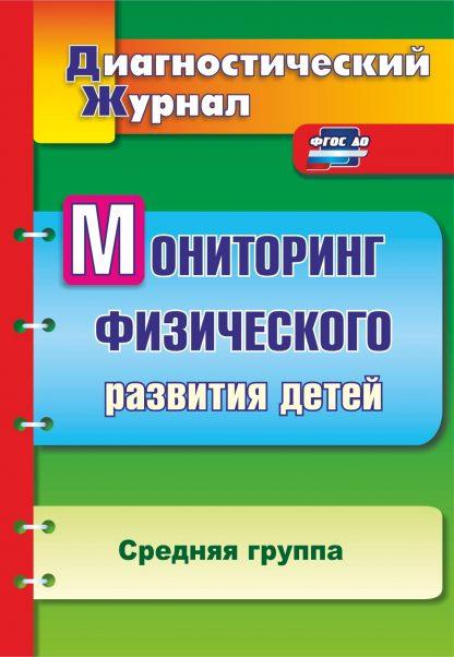 Купить Мониторинг физического развития детей: диагностический журнал. Средняя группа в Москве по недорогой цене