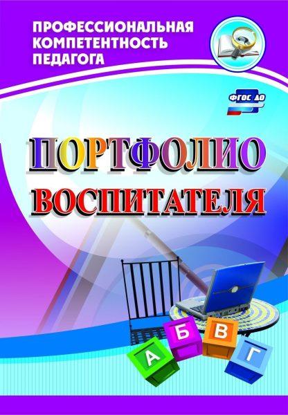 Купить Портфолио воспитателя в Москве по недорогой цене