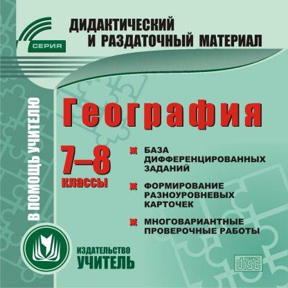 Купить География. 7-8 классы (карточки).  Компакт-диск для компьютера: База дифференцированных заданий. Формирование разноуровневых карточек. Многовариантные проверочные работы в Москве по недорогой цене