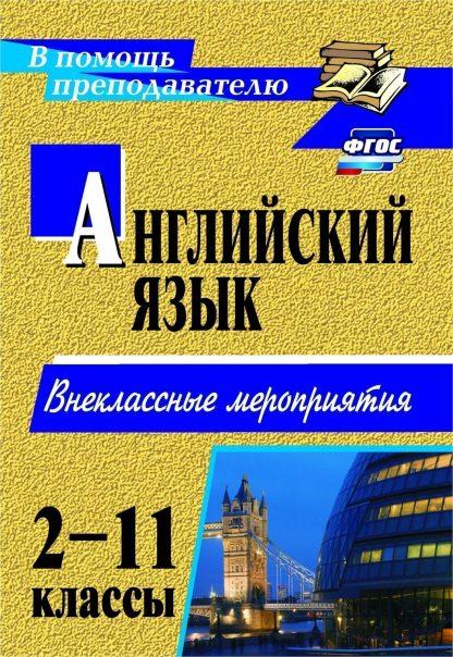 Купить Английский язык. 2-11 классы: внеклассные мероприятия в Москве по недорогой цене