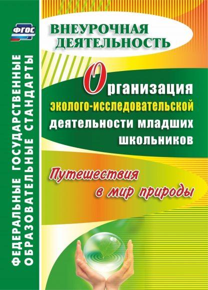 Купить Организация эколого-исследовательской деятельности младших школьников. Путешествия в мир природы в Москве по недорогой цене