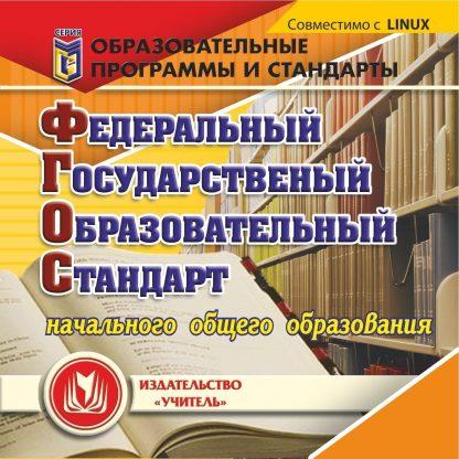 Купить Федеральный государственный образовательный стандарт начального общего образования. Компакт-диск для компьютера в Москве по недорогой цене